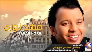 getlinkyoutube.com-فهد نوري اعلن التوبة وزنجيل ردح بدون توقف 2017