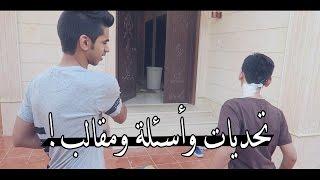 تحديات واسئلة ومقالب !! : مضاربة بين راشد وبدر !!