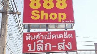"""getlinkyoutube.com-888Shop ! ขายส่งสินค้า""""ทุกอย่าง20บาท"""" สินค้า20บาท ขายดี ราคาถูก"""
