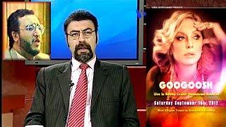 getlinkyoutube.com-GooGoosh, وزارت اطلاعات ايران + گوگوش + مسعود کيميايي؛