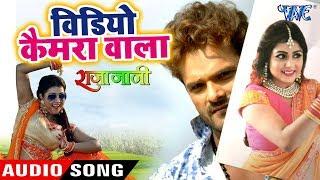 Khesari Lal, Priyanka Singh (2018) NEW सुपरहिट गाना - Video Camera Wala - Bhojpuri Movie Song