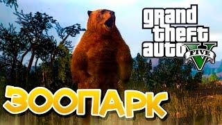 getlinkyoutube.com-GTA 5 Моды: Зоопарк - Личные животные!