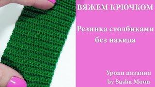 getlinkyoutube.com-Вяжем крючком простая резинка столбиками без накида