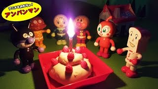 getlinkyoutube.com-アンパンマン人形劇バイキンマンへ誕生日サプライズ❤アニメ&おもちゃ