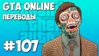 getlinkyoutube.com-GTA 5 Смешные моменты (перевод) #107 - Маньяк в морге и на яхте, Девушка-вор