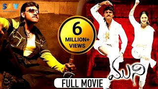 getlinkyoutube.com-Muni Telugu Full Movie || Raghava Lawrence, Rajkiran, Vedhika || Santosh Entertainment