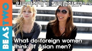 getlinkyoutube.com-What Do YouThink Of Korean Guys? [외국여자가 생각하는 한국남자]