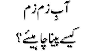 getlinkyoutube.com-Aab e Zam Zam Kaise Peena Chahiye - Short speech - Maulana Ilyas Qadri
