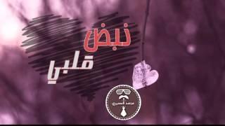 getlinkyoutube.com-[ شيلات ] نبض قلبي - شبل الخليج