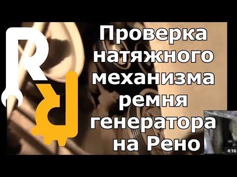 Проверка натяжного механизма ремня генератора на Рено