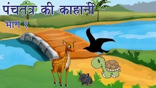 Panchtantra Ki Kahaniyan | Best Animated Kids Story Collection Vol. 1