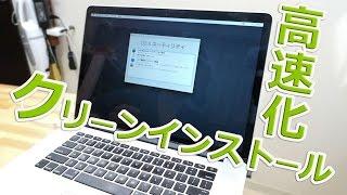 getlinkyoutube.com-高速化!?MacBook Proをクリーンインストール!