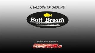 getlinkyoutube.com-Съедобная резина Bait Breath
