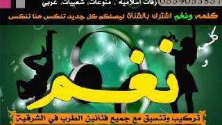 getlinkyoutube.com-ابو سويحل ـ عصر الخميس ـ كلمه ونغم #2016