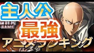 getlinkyoutube.com-【動画付】主人公最強アニメランキング
