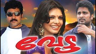 getlinkyoutube.com-Vettah Malayalam Full Movie 2016 || Latest Action Horror Romantic Movies Full New Releases