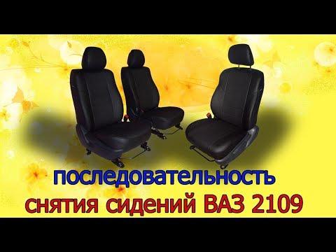 Как снять сиденье ВАЗ 2108, 2109, 2113, 2114, 2115 правильно.