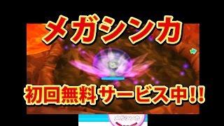 getlinkyoutube.com-【みんなのポケモンスクランブル】3DS メガシンカ 初回サービス中
