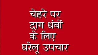 getlinkyoutube.com-Chere Par Daag Dhabe Ka Gharelu Upchar In Hindi | Dadi Aama Ke Nushke