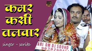 getlinkyoutube.com-Kamar Kasi Talwar    Famous Rajasthani Songs    Sarita kharwal & Ranvir Bhati