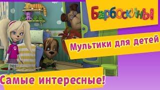 getlinkyoutube.com-Барбоскины - Самые интересные серии подряд. Мультики для детей 2016