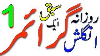 getlinkyoutube.com-English Grammar In Urdu: What is Sentence:Urdu No 1