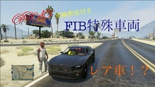 getlinkyoutube.com-[GTA5]FIB特殊車両(レア車)発見!? #21