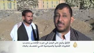 getlinkyoutube.com-القلق يخيم على اليمنيين في عيد الأضحى بعد سيطرة الحوثيين على صنعاء