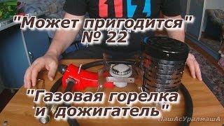 """getlinkyoutube.com-ПашАсУралмашА:- Может пригодится №22- """"Газовая горелка и дожигатель"""""""