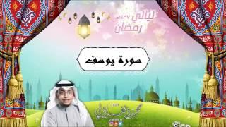 getlinkyoutube.com-سورة يوسف للقارئ محمد الغزالي من ليالي رمضان 1437هـ