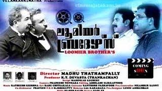 getlinkyoutube.com-Loomier Brothers 2012 Malayalam Full Movie | #Malayalam Movies Online | Siji Pradeep