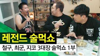 getlinkyoutube.com-커맨더지코 3대장 술먹방: 철구, 최군, 지코 - 1부 [2015.09.24]