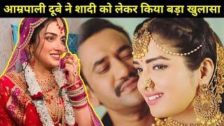 आम्रपाली दूबे ने शादी को लेकर किया बड़ा खुलासा   Amrapali Dubey   Lehren Bhojpuri