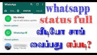 WhatsApp status full video how to set?