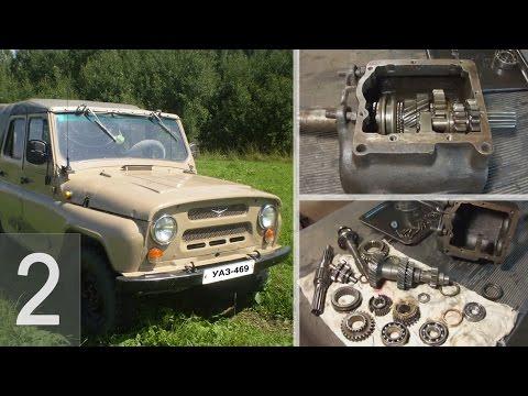 УАЗ 469 - Ремонт КПП - Часть 2 - Сборка