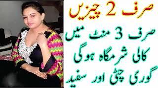Sirf 2 Cheezain Sirf 3 Mint Main Kali Sharamgah Ho Gy Gori Chittee Aur Sufaid Sharamgah Gora Karne K
