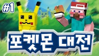 getlinkyoutube.com-양띵 [마인크래프트에 포켓몬들이 가득! '포켓몬 대전' 1편] 마인크래프트 Pixelmon Mod