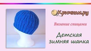 getlinkyoutube.com-Детская зимняя шапка спицами (Knitting. Children's winter hat)