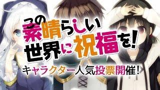 getlinkyoutube.com-TVアニメ化記念「この素晴らしい世界に祝福を!」キャラクター人気投票 エントリーPV(ナレーション:高橋李依)