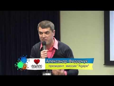 Александр Федорчук - выступление на саммите