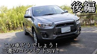 getlinkyoutube.com-(後編)三菱 RVR コンパクトSUV!]この車どうでしょう!Vol.10