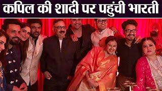 Kapil Sharma- Ginni Wedding: Bharti Singh looks BEAUTIFUL at Kapil  - Ginni's sangeet | Boldsky