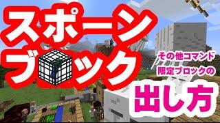 【マイクラ】スポーンブロックの出し方 コマンド限定ブロック