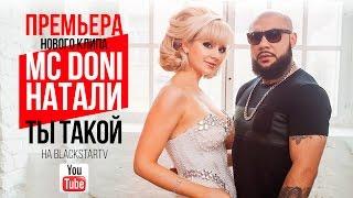 getlinkyoutube.com-MC Doni feat. Натали - Ты такой (Премьера клипа, 2015)