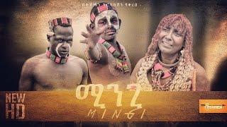 getlinkyoutube.com-Mingi (ሚንጊ) - Amazing Film Made in Ethiopia - 2017