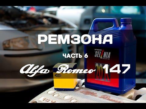 Alfa Romeo 147 замена масла и уплотнение поддона. ЧАСТЬ-6