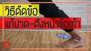 [คลิป 97] วิธีดัดข้อเท้า แก้ปวด ตึง ขัดข้อเท้าด้านหน้า