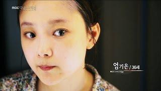 MBC 다큐스페셜 - 엄마가 아닌 누나로 오해? 최강 동안녀 3인방 등장! 20140804