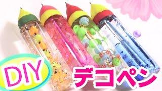 getlinkyoutube.com-【簡単DIY】ウォータードームペンの作り方♡