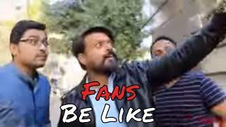 Fans Be Like Ft  Bekaar Films | The Idiotz width=
